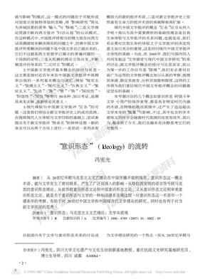 _意识形态_Ideology_的流转.pdf