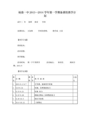 高二体育教学计划进度表.doc
