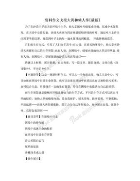 资料作文戈壁大黄和仙人掌[最新].doc