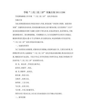 """学校""""三亮三比三评""""实施方案20111206.doc"""