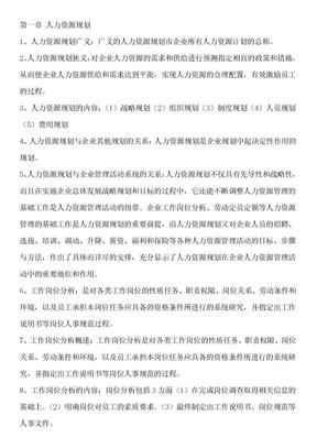 2012年5月三级助理人力资源管理师考前知识点汇总.docx