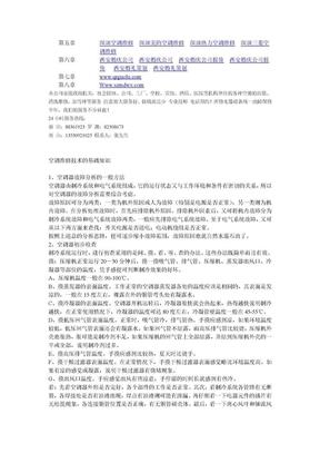 深圳美的空调维修中心空调维修技术的基础知识3.doc