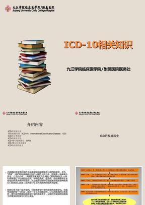 ICD-10介绍.ppt