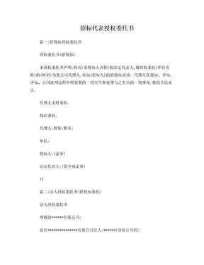 招标代表授权委托书.doc