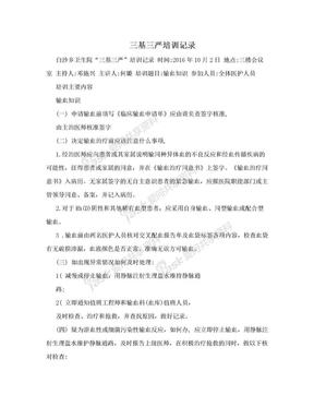 三基三严培训记录.doc