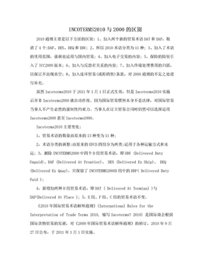 INCOTERMS2010与2000的区别.doc