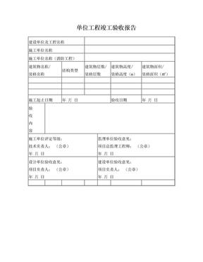 单位工程竣工验收报告(消防用).doc