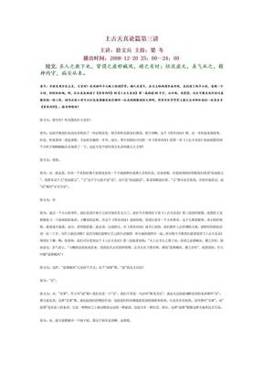徐文兵解读《黄帝内经:上古天真论》第三讲文字版.doc