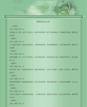 韩淲诗词216首-宋朝.pdf