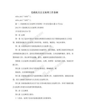 党政机关公文处理工作条例.doc
