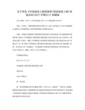 《中国建设工程鲁班奖(国家优质工程)评选办法(2017年修订)》.doc