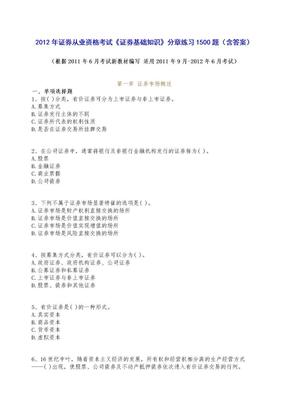 2012年6月证券考试《基础知识》分章练习1500题(含答案).doc