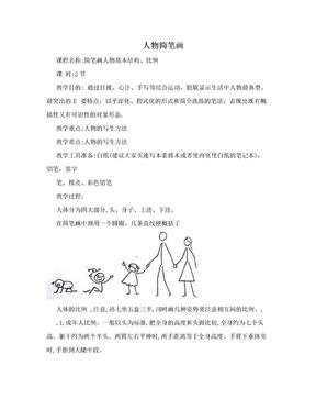 人物简笔画.doc