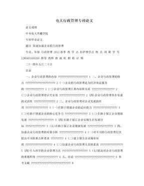 电大行政管理专科论文.doc