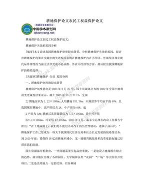 耕地保护论文农民工权益保护论文.doc