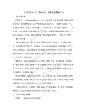 [精华]2010江苏高考-《欧也妮葛朗台》.doc