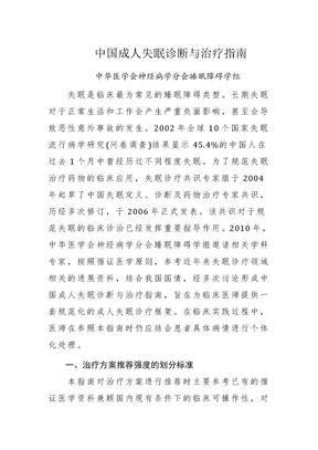 中国成人失眠诊断与治疗指南2012.doc