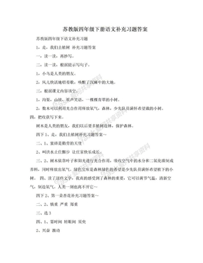 苏教版四年级下册语文补充习题答案.doc