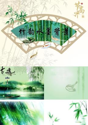 竹韵水墨背景图片(免费下载).ppt