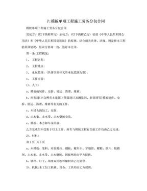 7:模板单项工程施工劳务分包合同.doc