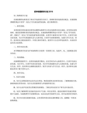 初中物理教学计划2016.docx