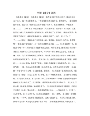 电影《蓝宇》剧本.doc