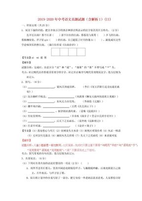 2019-2020年中考语文真题试题(含解析1)(II).doc