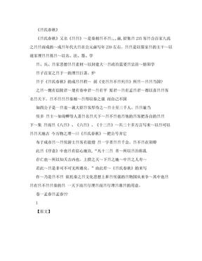 《吕氏春秋》原文及译文.doc