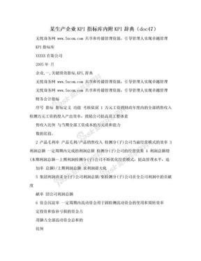 某生产企业KPI指标库内附KPI辞典(doc47).doc