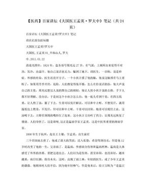 【医药】百家讲坛《大国医王孟英·罗大中》笔记(共24页).doc