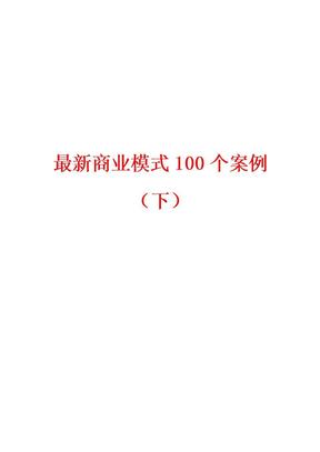 最新商业模式100个案例.doc