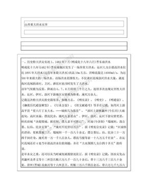 山西重大洪水灾害.doc