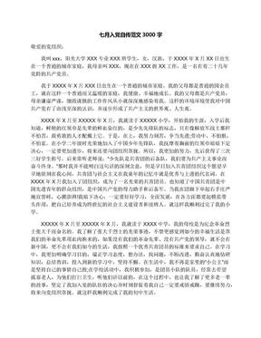 七月入党自传范文3000字.docx