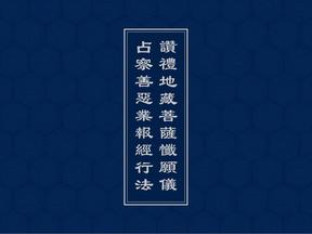 赞礼地藏菩萨忏愿仪+占察善恶业报经 行法合本.pdf