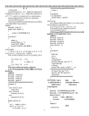 全国计算机二级C上机英豪100试题.doc