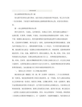 幼儿园班级管理培训心得3篇.doc