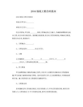 2016绿化工程合同范本.doc
