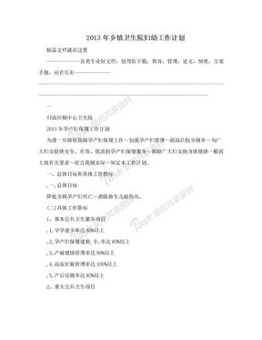 2013年乡镇卫生院妇幼工作计划.doc