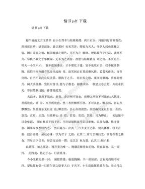 情书pdf下载.doc