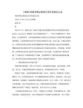 [训练]香港李锦记集团百余年发展启示录.doc