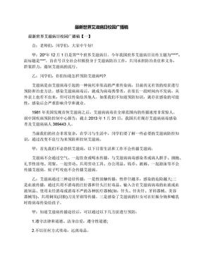 最新世界艾滋病日校园广播稿.docx