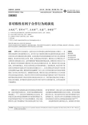 非对称性有利于合作行为的演化.pdf