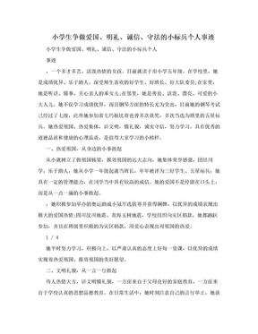 小学生争做爱国、明礼、诚信、守法的小标兵个人事迹.doc
