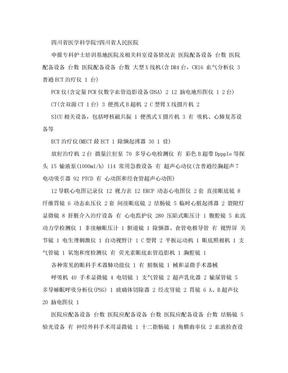肿瘤专科护士培训制度.doc