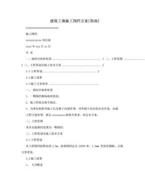 建筑工地施工围挡方案[指南].doc