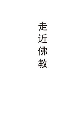 走近佛教.pdf