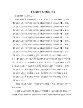 中医内科学视频教程 全集.doc