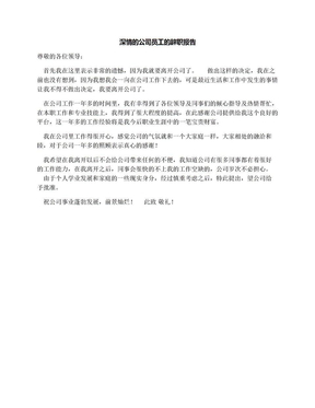深情的公司员工的辞职报告.docx