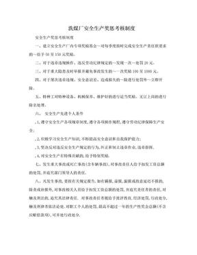 洗煤厂安全生产奖惩考核制度.doc