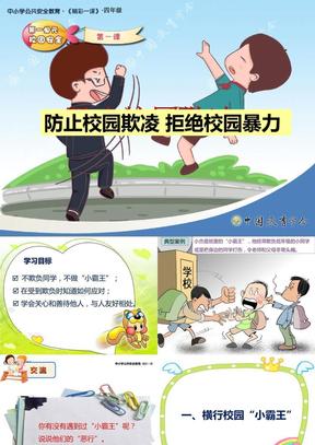 小学生预防校园欺凌主题班会PPT课件.ppt